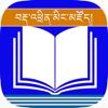 Tibetan IT Dictionary