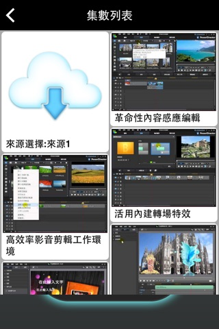 上手的剪接 screenshot 4