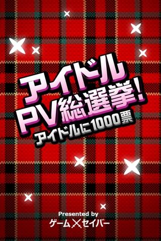 アイドルPV総選挙! screenshot 4