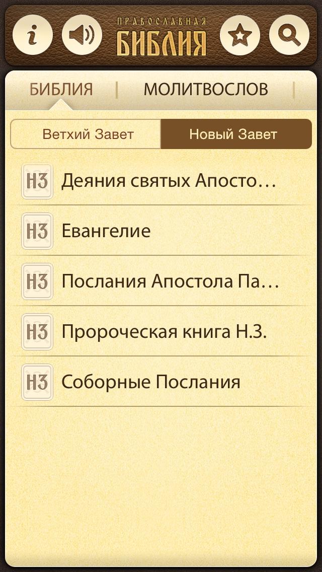 Православная Библия + Молитвослов Скриншоты4