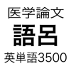 医学論文頻出語呂合わせ英単語3500-Keiji Matsui