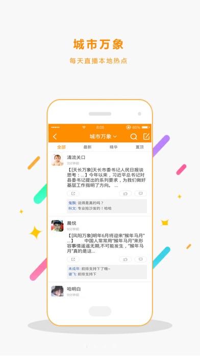 download 小城天长 apps 4