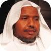 القرآن الكريم | عبد الرشيد صوفي