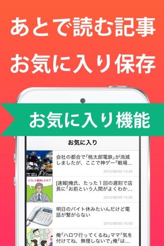 ワロタまとめちゃんねる screenshot 3