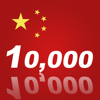 Learn Chinese 10,000 Mandarin - Indispensable Chinese phrasebook