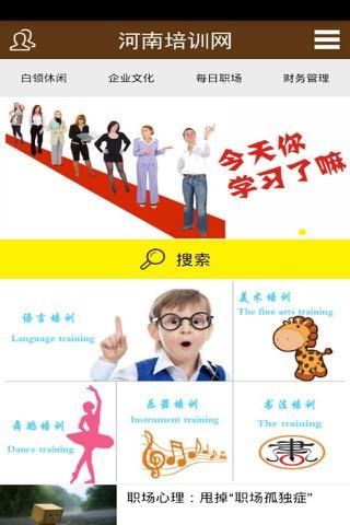 河南培训网 screenshot 1