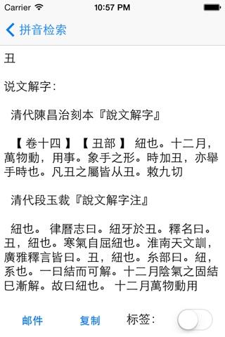 说文解字辞典 screenshot 2