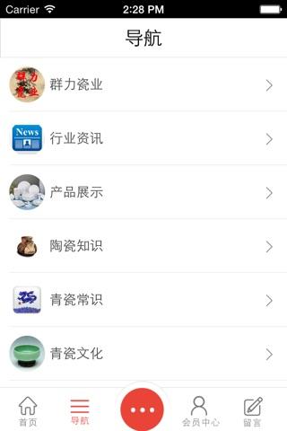 龙泉青瓷网客户端 screenshot 4