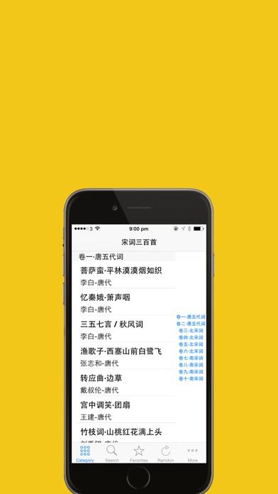 中国古代宋词集锦 screenshot four