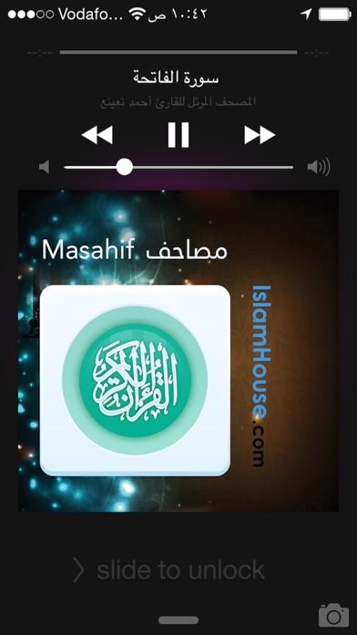 مصاحف - Masahif: موسوعة التلاواتلقطة شاشة5