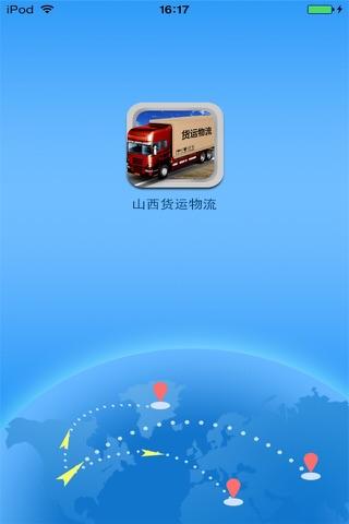 山西货运物流平台 screenshot 4