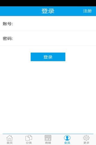 广远牛仔网 screenshot 2