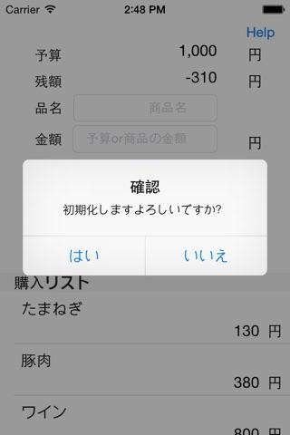 【無料】予算いいんかい? screenshot 3