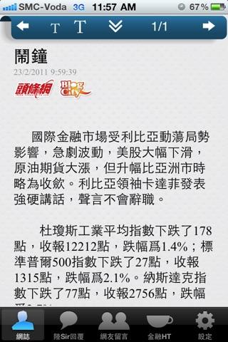 陸羽仁 Blog screenshot 2
