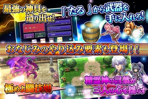 [Premium]RPG アスディバインメナス screenshot 4