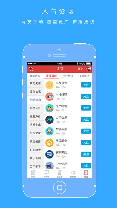 download E定远 apps 2