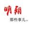 download 明朝那些事儿(全)