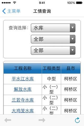 绍兴防汛通 screenshot 3