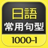 日語常用句型1000-1 app for iPhone/iPad
