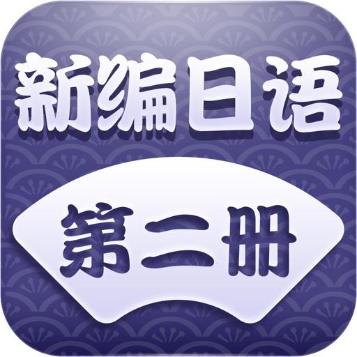 新编日语2 移动课堂