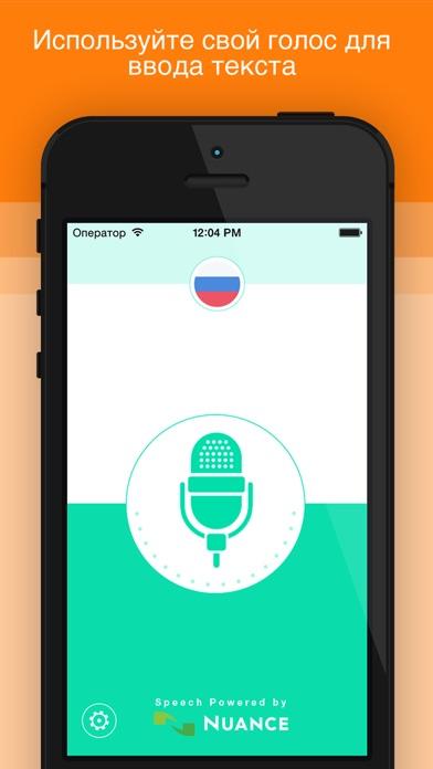 Живой голос : Речь-в-текст Скриншоты3