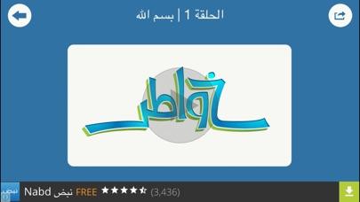 جميع مواسم خواطر مع أحمد الشقيريلقطة شاشة2