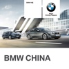 BMW China APP for iPhone
