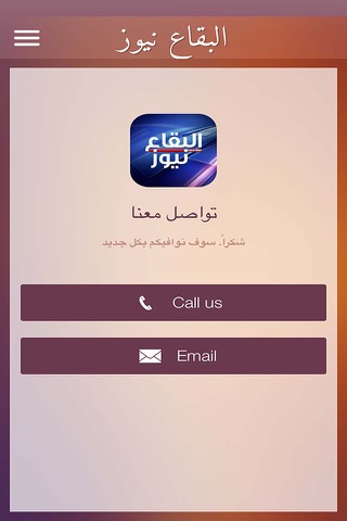 البقاع نيوز screenshot 4