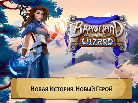 Braveland Wizard на iPad
