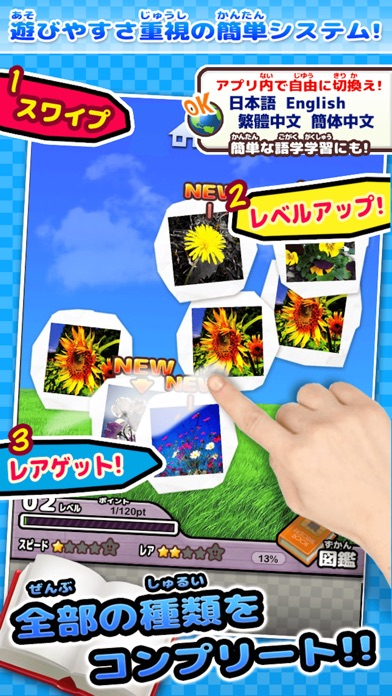 野の花図鑑 ~かんたん図鑑放置シリーズ~のおすすめ画像2