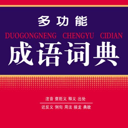 【中文学习】成语词典专业版