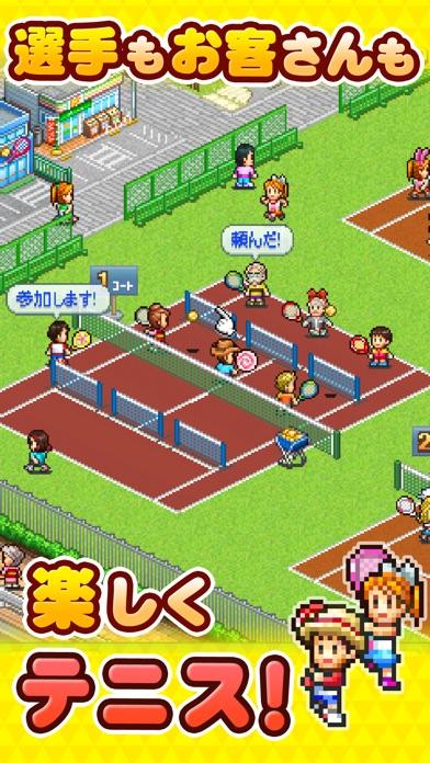 テニスクラブ物語 screenshot1