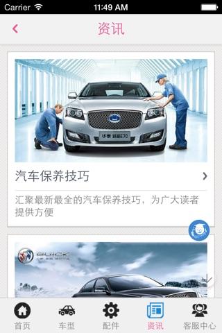 汽车服务商城 screenshot 2