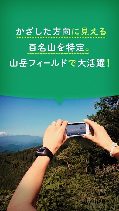 百名山コンパス screenshot1