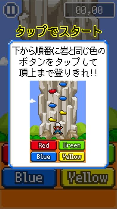 ピコピコ!絶壁クライマーのスクリーンショット5