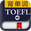 TOEFL托福考试词汇-背单词