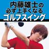 """""""動画付き"""" 内藤 雄士の必ず上手くなるゴルフスイング-Fplus, Inc."""