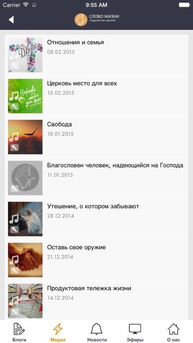 download Слово жизни apps 0
