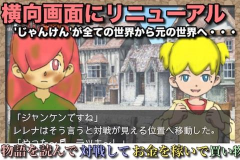 じゃんけん王国 screenshot 1
