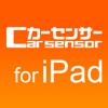 中古車情報カーセンサー for iPad
