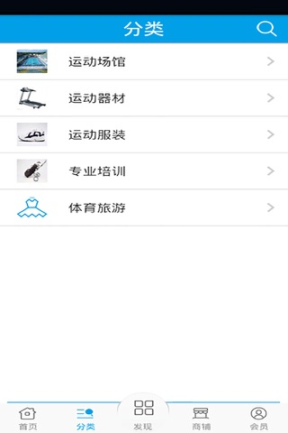 运动门户 screenshot 3