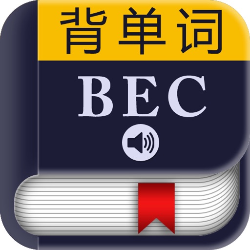 BEC剑桥商务英语词汇