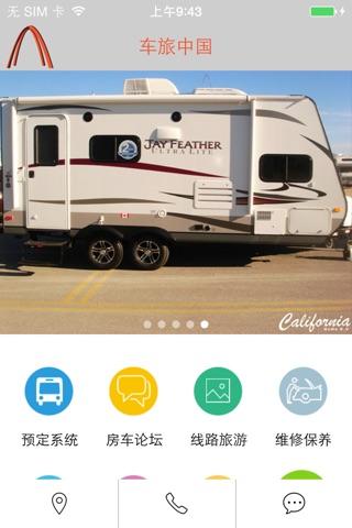 车旅中国 screenshot 1
