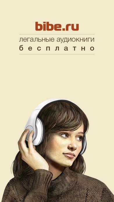 Bibe ru аудиокниги скачать