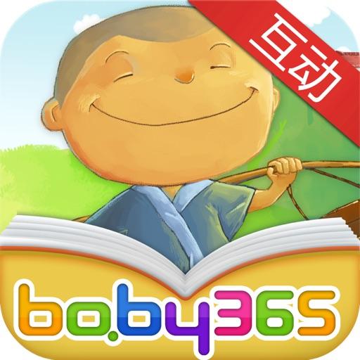 三个和尚-双语绘本-baby365