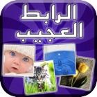 الرابط العجيب بين أربعة صور icon