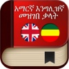 English to Amharic Dictionary