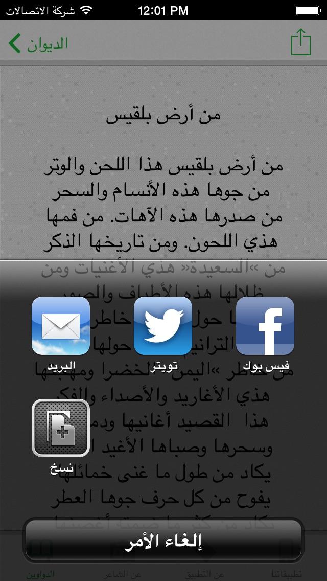 دواوين الشاعر/ عبدالله البردوني - مجانيلقطة شاشة5