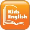 키즈잉글리시(Kids English)