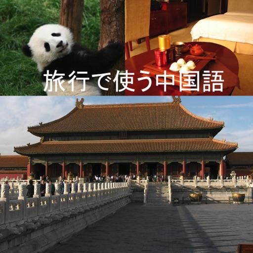 旅行中国語